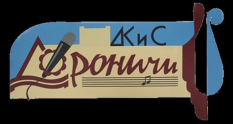 """МБУ """"ДКИС п.Дороничи"""""""